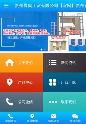 贵州昇奥工贸有限公司.jpg